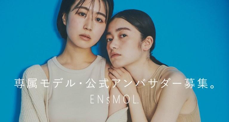 ENsMOL.(エンスモール)専属モデル&公式アンバサダー募集!